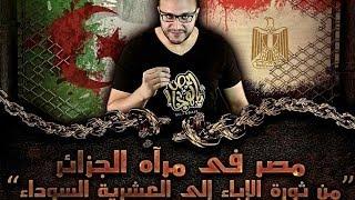 getlinkyoutube.com-ألش خانة | مصر في مرآة الجزائر (العشرية السوداء)