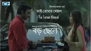 Boro Chele | Teleflim Song | Apurba | Mehzabin | Eid Natok Song