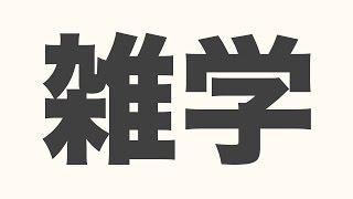 getlinkyoutube.com-感心してしまう面白い雑学【2ch】