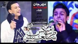 getlinkyoutube.com-مهرجان عم سلامه تيتو وبندق والمصري توزيع حوده بندق 2016