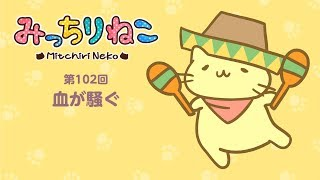 "getlinkyoutube.com-みっちりねこ 4コマ漫画でキャラ紹介「むーちょ」No. 102 MitchiriNeko - Introduction of characters ""Mucho"""
