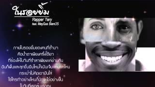 getlinkyoutube.com-ในรอยยิ้ม - Rapper Tery Feat. MeyGus Siam35 [Official Audio]