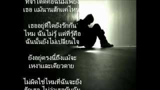 getlinkyoutube.com-งมงาย-Bodyslam (Lyrics Version)