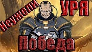 getlinkyoutube.com-Shadow Fight 2 - Битва с Титаном!!!!!! - Конец?