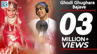 Gajendra Ajmera का इस शादी के सीजन का सबसे बड़ा हिट DJ विवाह गीत - घोड़ी घुघरा बजावे  विडियो जरूर देखे
