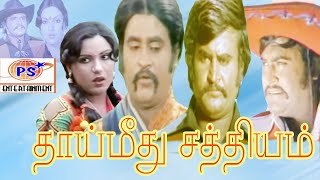 Super Star Rajnikanth In -Super Hit Tamil Family Action H D Full Movie