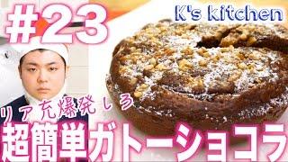 getlinkyoutube.com-#23 ホットケーキミックスと炊飯器で作る!超簡単ガトーショコラ!