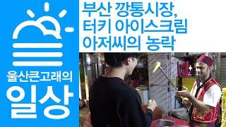 getlinkyoutube.com-[일상] 부산 깡통시장, 터키 아이스크림 아저씨의 농락