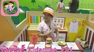 getlinkyoutube.com-น้องฟิวส์ เล่นที่ Kidzoona EP 1 พี่ฟิล์ม น้องฟิวส์ Happy Channel