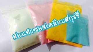 getlinkyoutube.com-สอนทำซอสเคลือบ สกุชชี่ Squishy By ปาปา ภา Thailand
