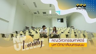 NPU Variety_คณะวิศวกรรมศาสตร์ ม.นครพนม