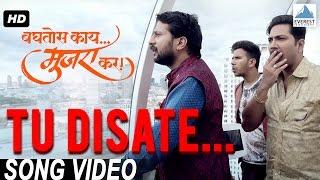 getlinkyoutube.com-Tu Disate Song - Baghtos Kay Mujra Kar | New Marathi Songs 2017 | Jitendra Joshi | Amitraj