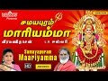 Samayapuram Mariyamma | Amman Songs | Tamil Devotional Songs | Tamil God Songs