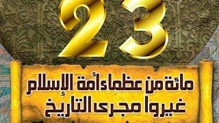getlinkyoutube.com-العظماء المائة 23: الامازيغ وفضلهم في انتشار الاسلام... # نابتي عبد الواحد