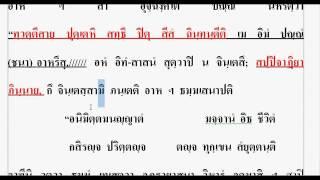 getlinkyoutube.com-เรียนบาลี ภาค ๓ หน้า ๑๘ ๑๙ แปล พระสังฆาธิการ avi avi