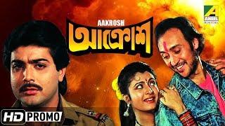 Aakrosh | আক্রোশ | Bengali Movie - Promo | Prosenjit | Debashree