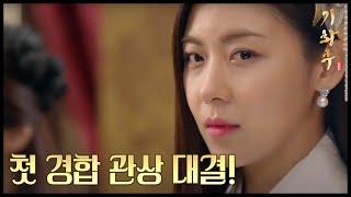 getlinkyoutube.com-[HOT] 기황후 25회 - 첫 경합 관상 대결! 하지원 통과 가능? 20140127