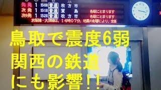 getlinkyoutube.com-鳥取で震度6弱の地震→関西の鉄道にも影響。京阪電車の様子。2016年10月21日.