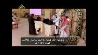 getlinkyoutube.com-فيديو من اللقاء السنوي (1) لقبيلة آل مخاشن بمنطقة مكة المكرمة في قاعة الأصايل بجده لعام 1431هـ