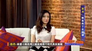 彭丹:昔日的选美皇后今日的政协委员 | Diana Pang, From Miss China to Member of the National Committee of CPPCC