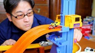 getlinkyoutube.com-トミカシステム 5WAY ダブルリフトどうろセットを紹介し何台走れるかチャレンジしてみたけれど!?