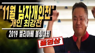 2019 펠리아배 전국볼링대회 11월 남자 개인전 다시보기