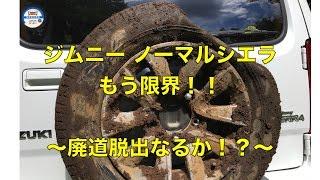 getlinkyoutube.com-ジムニー ノーマルシエラ もう限界!! 〜廃道脱出なるか!?〜