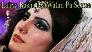 getlinkyoutube.com-Nazia Iqbal - Laliya Rasha Da Watan Pa Seema