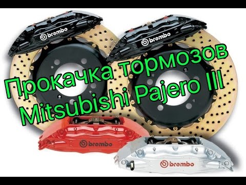 Прокачка тормозов на Mitsubishi Pajero 3. Firecars