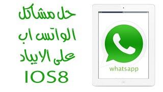 getlinkyoutube.com-حل مشاكل تنزيل whatsapp على الايباد لاصدار ios8