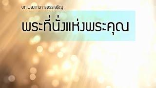 พระที่นั่งแห่งพระคุณ - Sing and Share [ Thailand ]