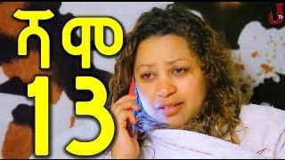 Shamo drama part 13