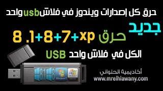 getlinkyoutube.com-ح 102/ جديد| حرق ويندوز 7+8+8.1 علي فلاش واحد متعدد الاقلاع All in 1 USB Multiboot
