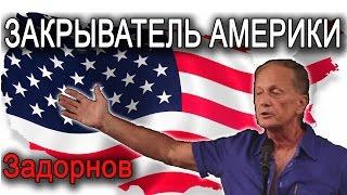 getlinkyoutube.com-Закрыватель Америки. Михаил Задорнов - ответ на санкции!
