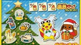 getlinkyoutube.com-【3DS】毎日のバッジとれ~るセンター「2016/12/02」今回はクリスマスのポケモン、ドットポケモンの新作バッジが入荷っす!金土日無料プレイ!