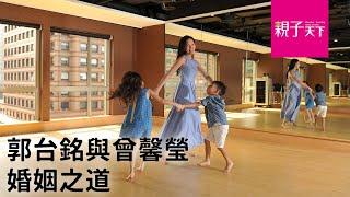 getlinkyoutube.com-【親子天下】曾馨瑩:年齡不是問題的夫妻相處之道