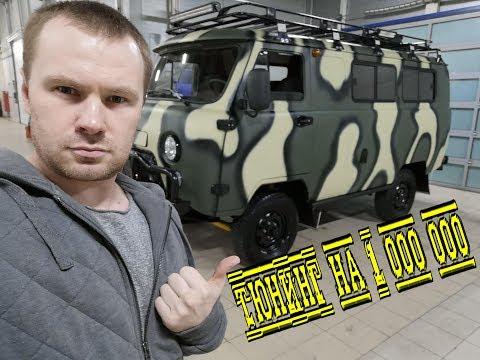 Тюнинг УАЗ 'Буханка' на 1 000 000 рублей