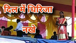 दिल मे धिरिजा नखे   ठेठ Nagpuri superhit HD   adhunik Theth Nagpuri video Song HD