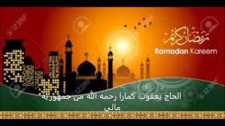 kole yacouba camara 128 الحاج يعقوب كمارا رحمه الله من جمهورية مالي width=