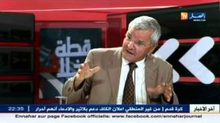 getlinkyoutube.com-نقطة خلاف : هل الافلان هو مصدر كل الأزمات السياسية في الجزائر