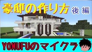 『マインクラフト』YOMUFUの豪邸の作り方 後編