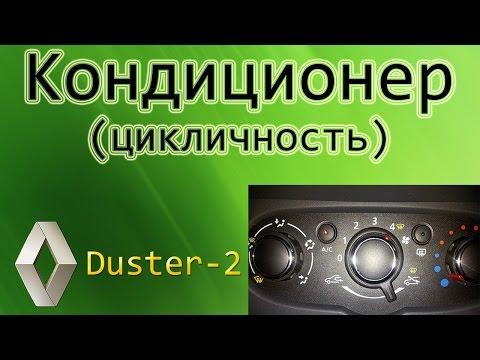 Обновленный Рено Duster. Работа кондиционера (цикл)
