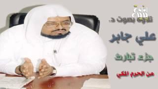 """getlinkyoutube.com-تلاوة جزء تبارك للقارئ علي جابر من """"الحرم"""""""