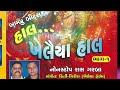 Haal Khaliya Haal Khelaiya Promo | Latest Gujarati Raas Garba 2014 HD