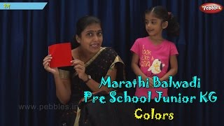 getlinkyoutube.com-Learn Colors in Marathi | Learn Marathi | Pre School Balwadi | Marathi Learning Videos