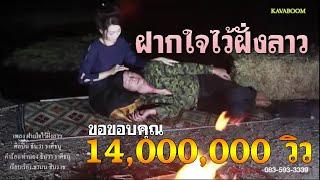 getlinkyoutube.com-ฝากใจไว้ฝั่งลาว ธันวา ราศีธนู [ Official MV ]