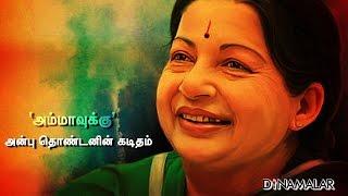 getlinkyoutube.com-'அம்மாவுக்கு' அன்பு தொண்டனின் கடிதம்