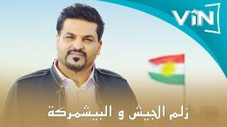 getlinkyoutube.com-زلم الجيش والبيشمركة - حسام الرسام