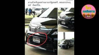 getlinkyoutube.com-เลขรถนากยกงวดนี้!, รออัพเดต หวยเลขรถนายกไปราชการร้อยเอ็ด1/9/59 มาแล้ว!! หวยเด็ดงวดนี้