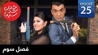 getlinkyoutube.com-ChandShanbeh S3 – EP25 - FARSI1 / چندشنبه با سینا – فصل سوم – قسمت بیست و پنجم